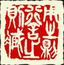 Traditional Chinese Stone Stamp