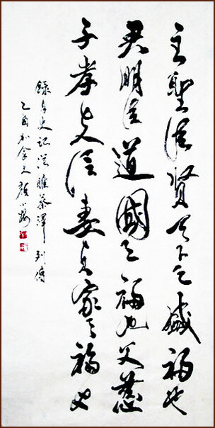 Quotes From History Chinese Canon Calligraphy In Running And Cursive Script By Ngan